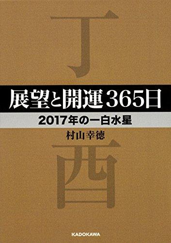 展望と開運365日 【2017年の一白水星】 (中経の文庫)