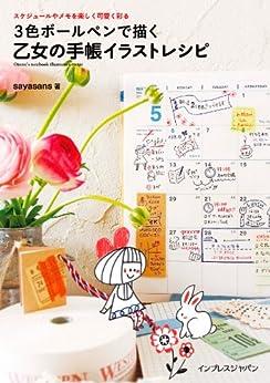 [sayasans]のスケジュールやメモを楽しく可愛く彩る 3色ボールペンで描く乙女の手帳イラストレシピ