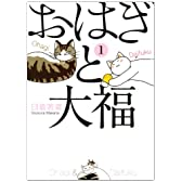 おはぎと大福 1 (ねこぱんちコミックス)