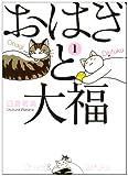 おはぎと大福 / 臼倉 若菜 のシリーズ情報を見る