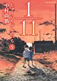 1/11じゅういちぶんのいち 5 (ジャンプコミックス)