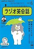 NHK CD ラジオ ラジオ英会話 2021年6月号