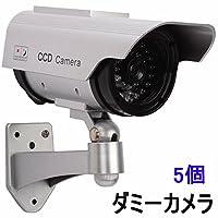 【防犯カメラ(ダミー)】LED 常時点滅 で不審者を常に威嚇! ソーラーパネル 搭載 ダミーカメラ 防犯カメラ5個セット 並行輸入品