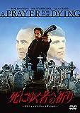 死にゆく者への祈り HDニューマスター版 DVD[DVD]