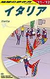 A09 地球の歩き方 イタリア 2011〜2012 [単行本(ソフトカバー)] / 地球の歩き方編集室 (著); ダイヤモンド社 (刊)