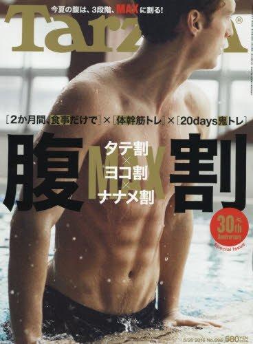 Tarzan(ターザン) 2016年 5月26日号 [腹MAX割!]の詳細を見る
