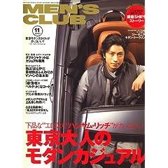 Men's Club(メンズクラブ) 2007年11月号