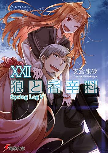 [画像:狼と香辛料XXII Spring LogV (電撃文庫)]