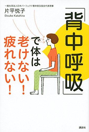 「背中呼吸」で体は老けない! 疲れない! (講談社の実用BOOK)の詳細を見る