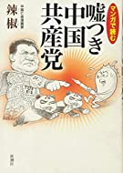 辣椒 (著, 原著)(122)新品: ¥ 1,080ポイント:33pt (3%)34点の新品/中古品を見る:¥ 400より