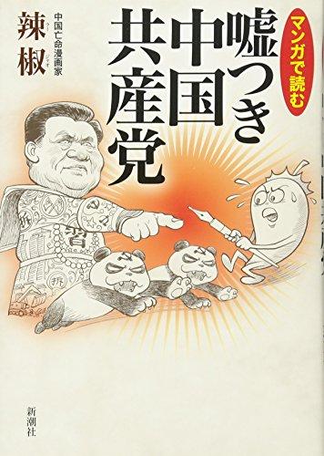 マンガで読む嘘つき中国共産党の詳細を見る