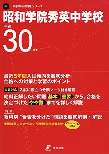 昭和学院秀英中学校 H30年度用 過去5年分収録 (中学別入試問題シリーズP5)