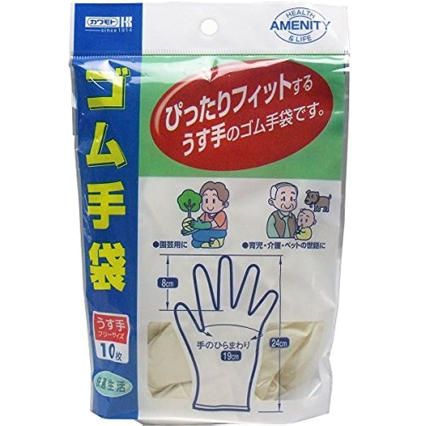 ペルメル否定するギャラリー快適ゴム手袋