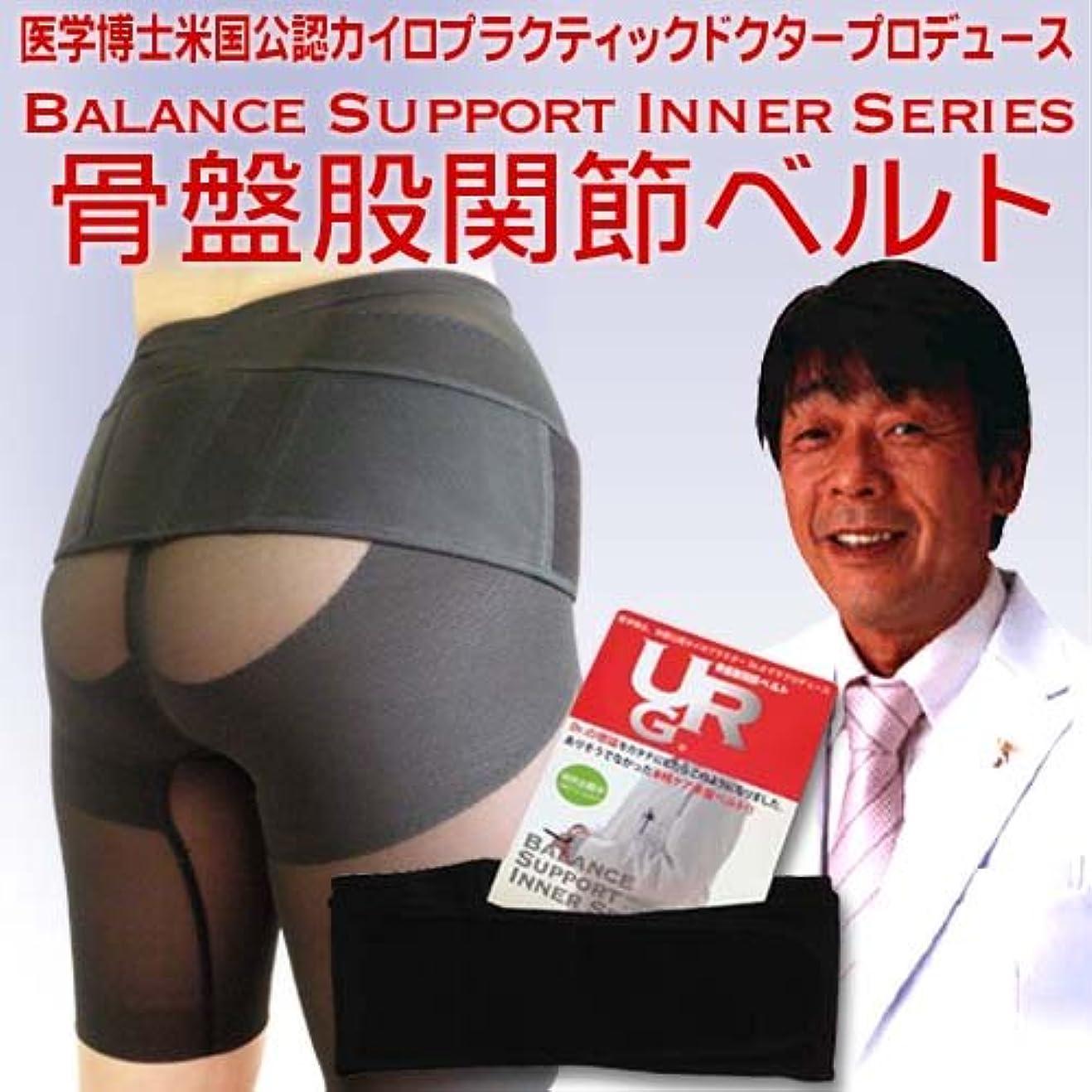 温度計かるメリーURG骨盤股関節ベルト 男女兼用?ブラック L~LLサイズ? 】?特許取得商品?医学博士プロデュース!骨盤?股関節サポートインナー