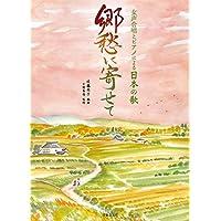 女声合唱とピアノによる日本の歌 郷愁に寄せて