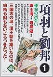 項羽と劉邦 1 (MFコミックス)