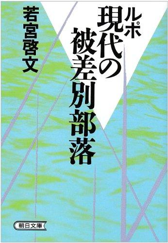 ルポ 現代の被差別部落 (朝日文庫)の詳細を見る