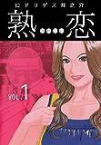 熟恋(うれこい) 1巻