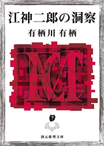 江神二郎の洞察 (創元推理文庫)