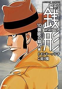 警部銭形 : 2 10番街の殺人編 (アクションコミックス)