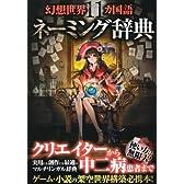 幻想世界11ヵ国語ネーミング辞典