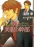 40男と美貌の幹部 (二見シャレード文庫)