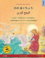 のの はくちょう - البجع البري (日本語 - アラビア語): ハンス・クリスチャン・アンデルセンの童話を題材にしたバイリンガル (Sefa Picture Books in Two Languages)