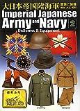 大日本帝国陸海軍〈2〉―軍装と装備 明治・大正・昭和
