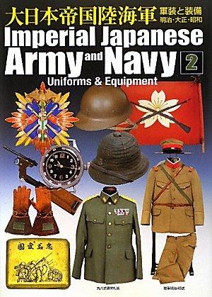 大日本帝国陸海軍〈2〉—軍装と装備 明治・大正・昭和
