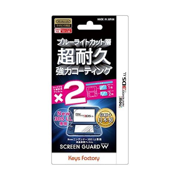 任天堂公式ライセンス商品 スクリーンガードダブル...の商品画像