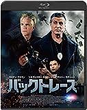 バックトレース スペシャルプライス [Blu-ray]