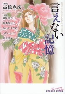 言えない記憶 (宙コミック文庫 Hi-mystery Series)