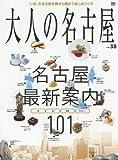 大人の名古屋 vol.38 名古屋最新案内101 (MH-MOOK) -