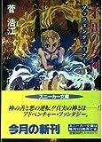 不屈の女神 / 菅 浩江 のシリーズ情報を見る