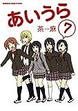 あいうら(7)<あいうら> (角川コミックス・エース・エクストラ)