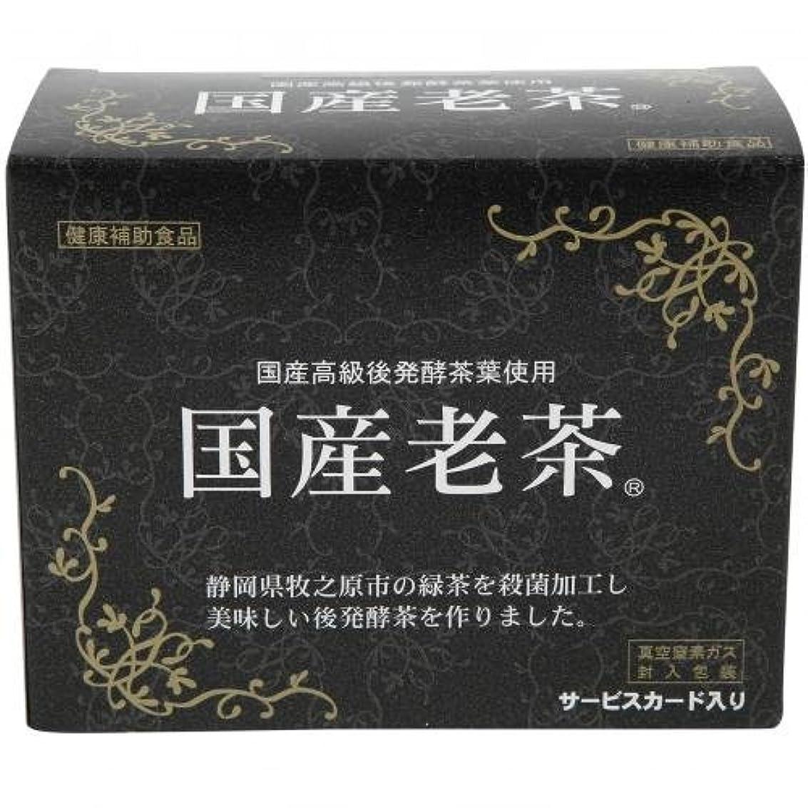 広がりファンタジー再生的共栄 国産老茶 24包