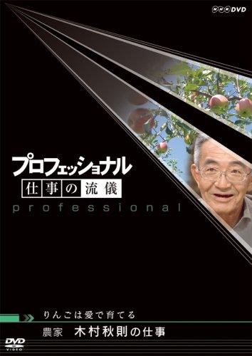 プロフェッショナル  仕事の流儀 農家 木村秋則の仕事 りんごは愛で育てる [DVD]の詳細を見る