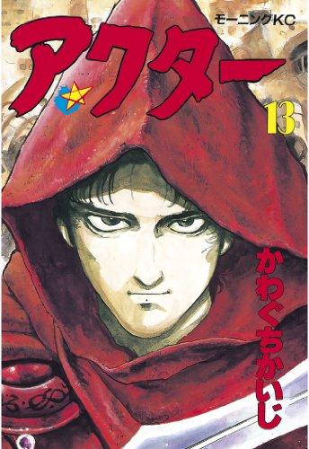 アクター(13) (モーニングコミックス)
