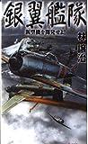 銀翼艦隊―新型機を開発せよ! (RYU NOVELS)