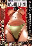 素人マスク性欲処理マゾメス 10 [DVD]