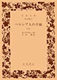 ペルシア人の手紙 上 (岩波文庫 白 5-6)