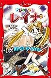 マジカル少女レイナ (1) 謎のオーディション (フォア文庫)