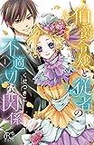 伯爵令嬢と従者の不適切な関係(1): プリンセス・コミックス (プリンセスコミックス)