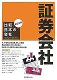 比較日本の会社 証券会社 (比較日本の会社 新訂2版 7)