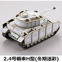 カプセルQミュージアム ワールドタンクデフォルメ6 ドイツ機甲師団編 Vol.2 [2.IV号戦車H型(冬期迷彩)](単品)