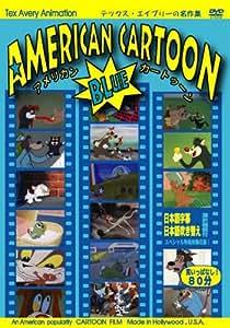 AMERICAN CARTOON BLUE [DVD]