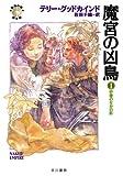 魔宮の凶鳥〈1〉砂塵のなかの影―「真実の剣」シリーズ第8部 (ハヤカワ文庫FT)