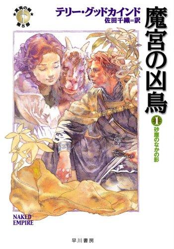 魔宮の凶鳥〈1〉砂塵のなかの影―「真実の剣」シリーズ第8部 (ハヤカワ文庫FT)の詳細を見る