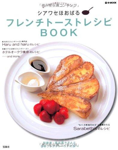 シアワセほおばる フレンチトーストレシピBOOK ~あの人気店の絶品レシピをおうちで (e-MOOK)