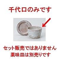 そば用品 桜釉そば千代口 [ 9 x 5.7cm ] 【 料亭 旅館 麺 和食器 飲食店 業務用 】